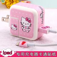 苹果ipad数据线充电器贴纸装饰美化个性卡通平板充电头电源保护纸q7v