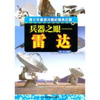 送书签~9787537559119-(四色)青少年感兴趣的经典武器:兵器之眼・雷达(ey)/ 郭华著 / 河北科技出版