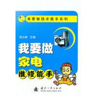 我要做家电维修能手 9787118075762 国防工业出版社 周小群