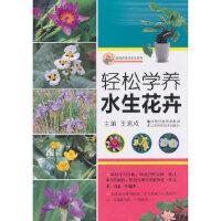 【新书店正版】轻松学养水生花卉 王意成 江苏科学技术出版社
