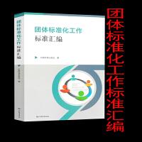 团体标准化工作标准汇编 9787506694384 中国标准出版社