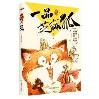 一品芝麻狐 王溥 中国友谊出版公司 9787505736443