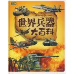 彩书坊珍藏版--世界兵器大百科