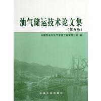 油气储运技术论文集(第九卷)