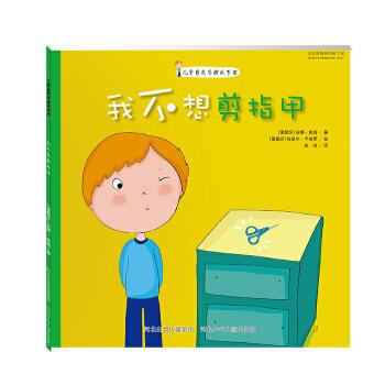 儿童自我管理故事书 我不想剪指甲 让孩子跟不爱喝汤、不爱刷牙、不爱上学、不爱洗澡等小问题说再见!