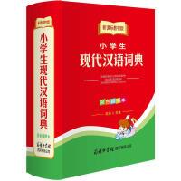新课标教材版小学生现代汉语词典(双色插图本)新课标教材版 小学生现代汉语词典双色插图本 32开新华汉语字典 现代语言正