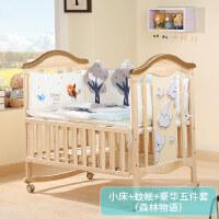 婴儿床实木环保无漆宝宝bb床摇篮床多功能儿童床新生儿床