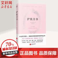 护肤全书 江苏凤凰文艺出版社有限公司