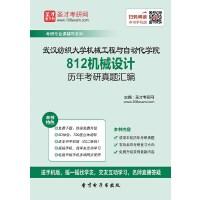 武汉纺织大学机械工程与自动化学院812机械设计历年考研真题汇编.