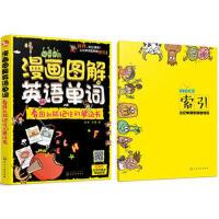漫画图解英语单词 看图就能记住的单词书 英语单词快速记忆法 零基础学常用英文词汇手册