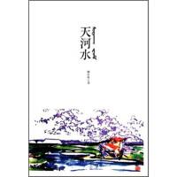 【新书店正版】天河水,娜日娅,浙江大学出版社9787308094917