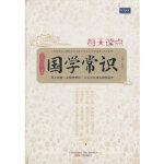 【新书店正版】每天读点国学常识,李翰文,万卷出版公司9787547012437