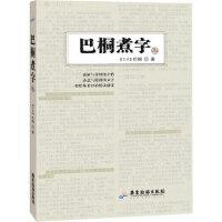 正版-巴桐煮字:2 巴桐(香港) 9787807668886 广东旅游出版社