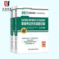 2021公用设备工程师(暖通空调、动力)执业资格考试基础考试历年真题详解( 公共基础 专业基础)
