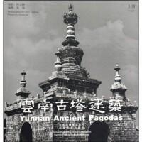 云南古塔建筑(上下册)