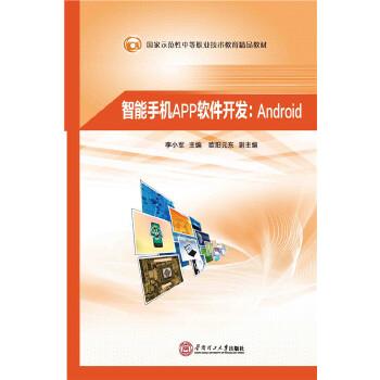 智能手机APP软件开发:Android