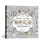 秘密花园:一本探索奇境的手绘涂色书(刘烨与儿子诺一的亲子读物,赵丽颖、井柏然、王珞丹推荐!长期占据英美日韩畅销榜榜首)