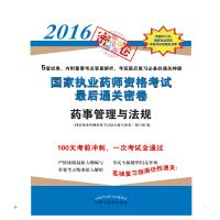 药事管理与法规(2016年国家执业药师资格考试最后通关密卷)
