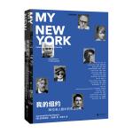 我的纽约:20位名人眼中的奇迹之城