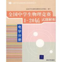 全国中学生物理竞赛1-20届试题解析(电学分册)/全国中学生物理竞赛分类试题解析丛书