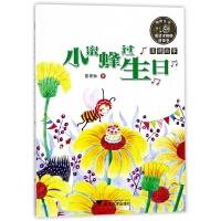小蜜蜂过生日(彩图注音)/童话老奶奶讲故事
