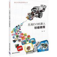 乐高EV3机器人初级教程 9787302373353