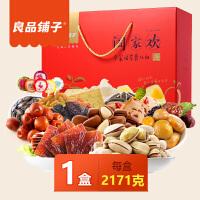 【良品铺子】阖家欢礼盒2171g /盒 爆款美食休闲食品 节日礼包礼盒礼品