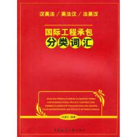 国际工程承包分类词汇 仇道仁 9787112116355
