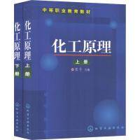 化工原理(2册) 化学工业出版社