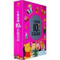 送书签~9787508049618 一生必读的10部长篇童话(盒装 全两册)(yu)/[法]安・德・圣――埃克絮佩里/