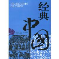 经典中国:英文版