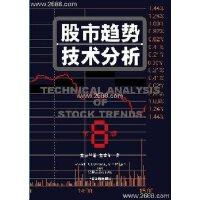 【旧书二手书9成新】股市趋势技术分析(第8版)..