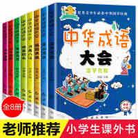 全8册中华成语大会儿童成语故事大全写给儿童的中华成语故事书中小学生课外阅读书籍