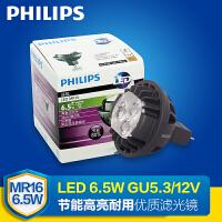 飞利浦(PHILIPS)LED灯杯MR16 MR11低压12V节能射灯LED筒射灯天花灯