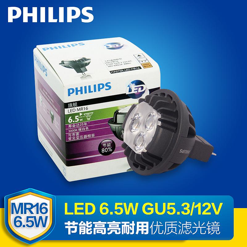 飞利浦(PHILIPS)LED灯杯MR16 MR11低压12V节能射灯LED筒射灯天花灯 寿命长久 显色性高 光线明亮均匀