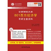 非纸质书!!圣才 2019年云南财经大学801西方经济学考研全套资料