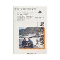 【二手书9成新】老两口谈戏----京剧 昆曲 刘乃崇,蒋健兰 中国戏剧出版社 9787104018292
