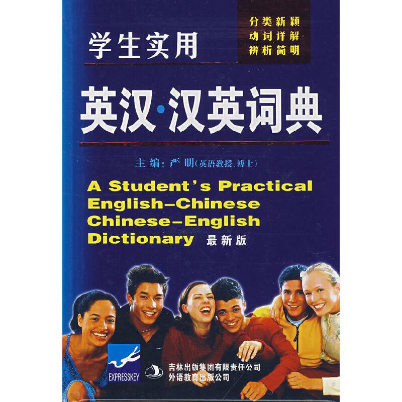 【旧书二手书8成新】学生实用英汉.汉英词典 严明 吉林出版集团有限责任公司 97878076253 旧书,6-9成新,无光盘,笔记或多或少,不影响使用。辉煌正版二手书。