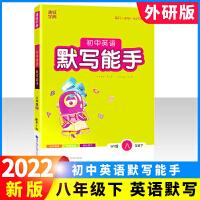 初中英语默写能手八年级下册 外研版