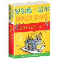 正版查理和巧克力工厂 罗尔德达尔作品典藏6-7-8-9-10岁儿童文学亲子读物一二三四五六年级小学儿童早教故事课外图书