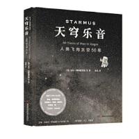 【正版现货】天穹乐音:人类飞向太空50年 [美]尼尔阿姆斯特朗 等 9787535799609 湖南科技出版社