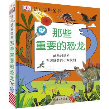 """DK幼儿百科全书——那些重要的恐龙 献给对恐龙充满好奇的小家伙们!每个孩子成长过程中都有绕不开的""""小孩的恐龙阶段"""",这本书将带你重返史前世界,近距离接触这些不可思议的恐龙!DK那些重要的事系列上市2年销售超50万册!"""