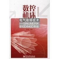 数控机床电气维修技术――SINUMERIK81K/840D系统