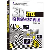 3D打印奇趣造型与视图