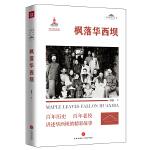 枫落华西坝(百年历史  百年老校  讲述华西坝的精彩故事)