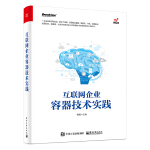 互联网企业容器技术实践