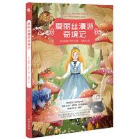 爱丽丝漫游奇境记(维多利亚女王为之着迷的童话书,英国200多名图书馆馆长联合推荐!)