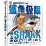 DK儿童极限百科全书――鲨鱼极限