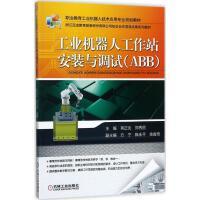 工业机器人工作站安装与调试(ABB) 蒋正炎,郑秀丽 主编