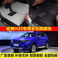 哈弗H2S专车专用环保无味防水耐脏易洗超纤皮全包围丝圈汽车脚垫
